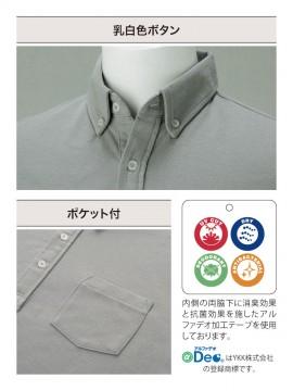 WE-00225-SBP 5.3oz スタンダードB / Dポロシャツ(ポケット付) 機能一覧