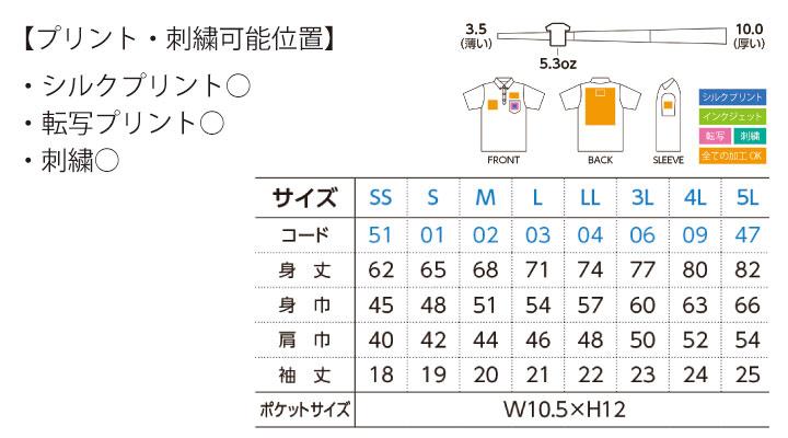 WE-00225-SBP 5.3oz スタンダードB / Dポロシャツ(ポケット付) サイズスペック