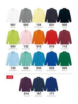 WE-00335-ALP 4.4オンス ドライ長袖ポロシャツ(ポケット付) カラー一覧