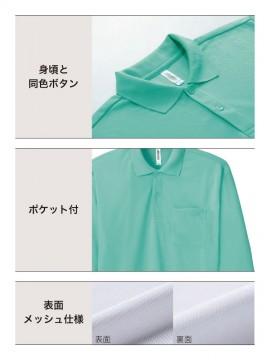 WE-00335-ALP 4.4オンス ドライ長袖ポロシャツ(ポケット付) 機能一覧