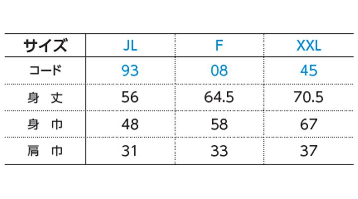 WE-00336-DBS ドライメッシュビブス サイズ表