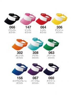 WE-00707-EVV イベントバイザー カラー一覧