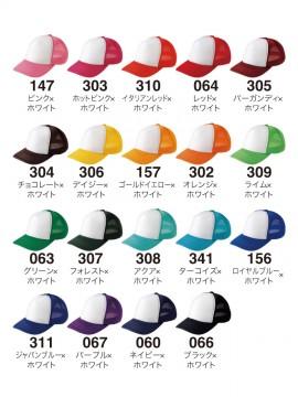 WE-00708-RVC ラッセルイベントキャップ カラー一覧