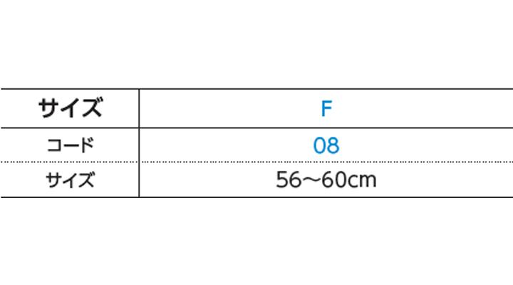 WE-00708-RVC ラッセルイベントキャップ サイズ表