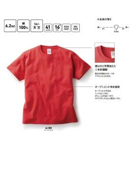 OE1116 オープンエンド マックスウェイト Tシャツ 機能