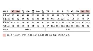 OE1116 オープンエンド マックスウェイト Tシャツ サイズ表