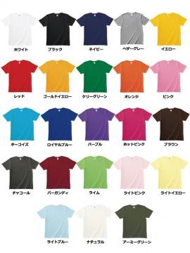 TRS700 ベーシックスタイル Tシャツ カラー一覧