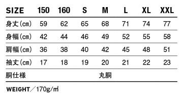 TRS700 ベーシックスタイル Tシャツ サイズ表