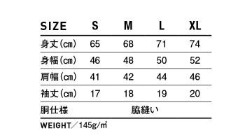 SBT125 ボーダー Tシャツ サイズ表