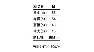 TWD134 トライブレンド ワイド Tシャツ サイズ表