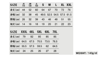 HNC102 ハニカムTシャツ サイズ表