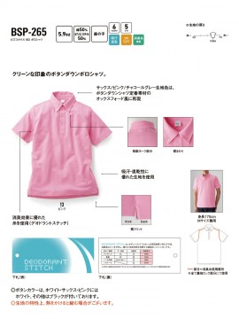 BPS265 ビズスタイル BD ポロシャツ 機能