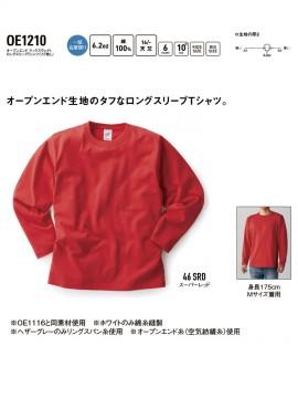 OE1210 オープンエンド マックスウェイトロングスリーブTシャツ(リブ無し) 機能