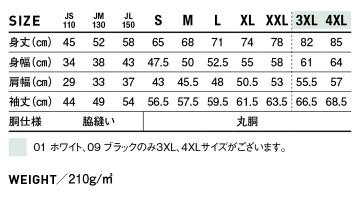 OE1210 オープンエンド マックスウェイトロングスリーブTシャツ(リブ無し) サイズ表