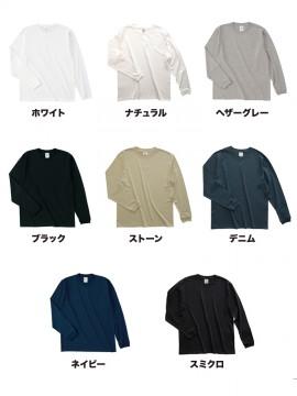 RL1216 オープンエンドマックスウェイトロングスリーブTシャツ(リブ有り) カラー一覧