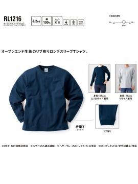 RL1216 オープンエンドマックスウェイトロングスリーブTシャツ(リブ有り) 機能