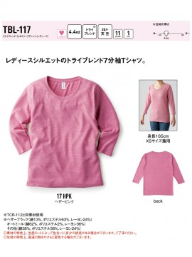 TBL117 トライブレンド3/4スリーブTシャツ(レディース) 機能