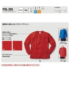 POL205 ファイバードライ ロングスリーブTシャツ 機能