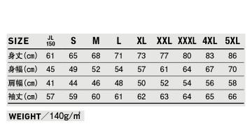 POL205 ファイバードライ ロングスリーブTシャツ サイズ表