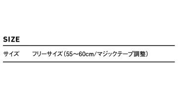 FMC362 フライメッシュキャップ サイズ表