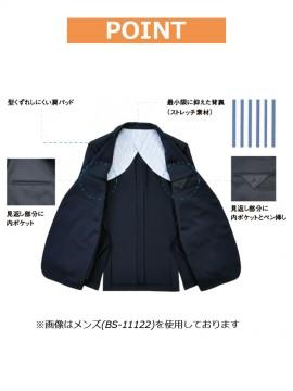 BS-11222 ニットジャケット(肩バッド付)(レディース) 内ポケット、背裏