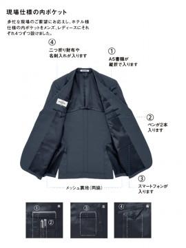 BS-11121 ジャケット(メンズ) ポケット
