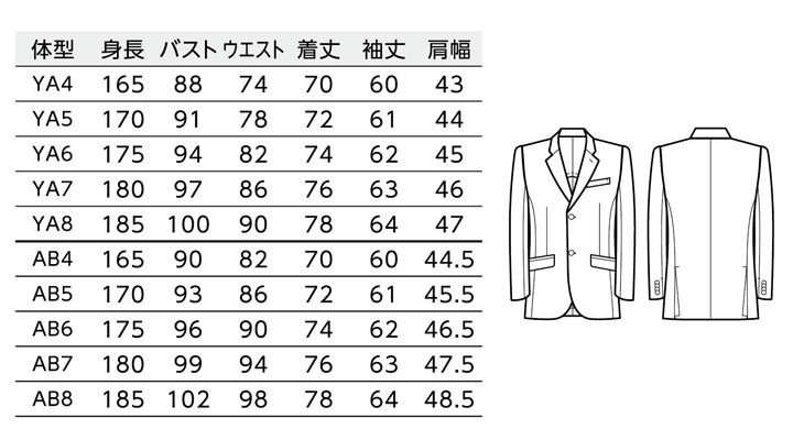 BS-11121 ジャケット(メンズ) サイズ