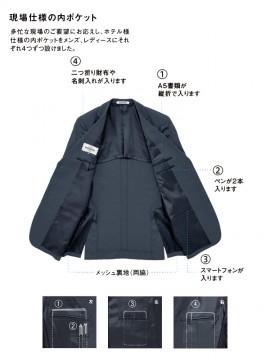 BS-11221 ジャケット(レディース) 内ポケット