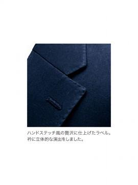 BS-11111 スタンダードジャケット(メンズ) 襟