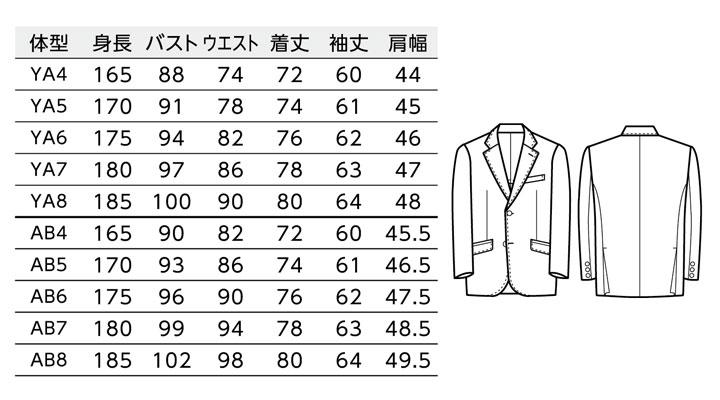 BS-11111 スタンダードジャケット(メンズ) サイズ