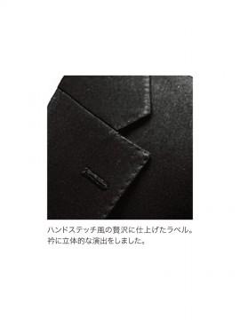 BS-11116 スリムフィットジャケット(メンズ) 襟