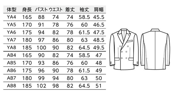 BS-11101 ダブルジャケット(メンズ) サイズ