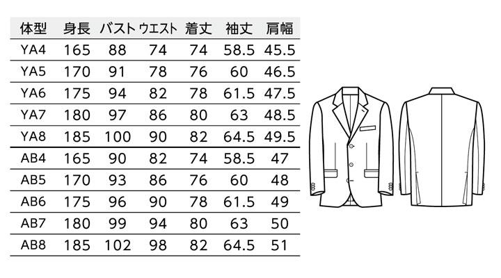BS-11102 スリーボタンジャケット(メンズ) サイズ