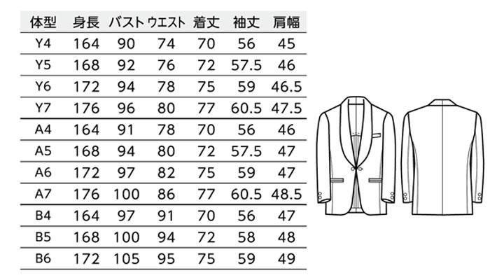 BS-01220 共衿タキシード(メンズ) サイズ