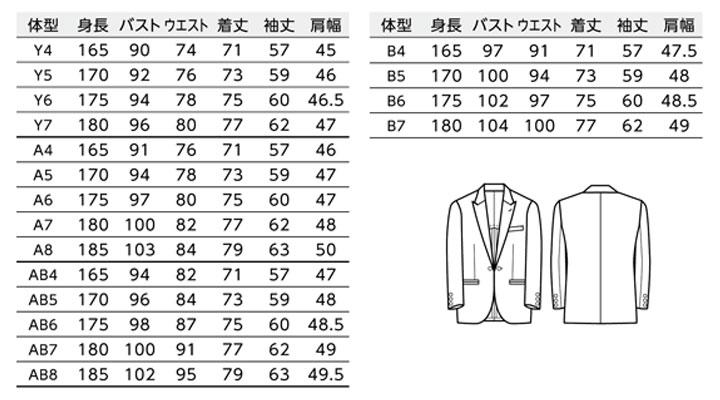 BS-01102 共衿タキシード(メンズ) サイズ