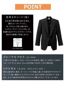 BS-01102 共衿タキシード(メンズ) 生地説明