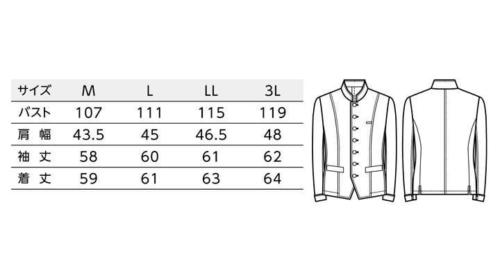 BS-11134 ジャケット(メンズ) サイズ