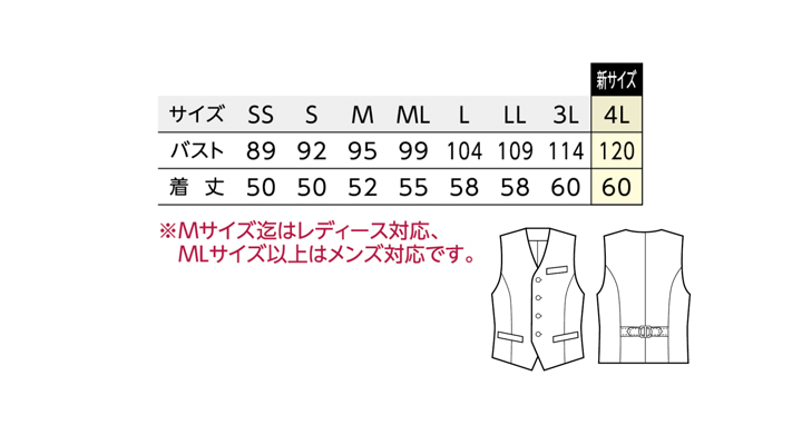 BS-15301 ベスト(男女兼用) サイズ