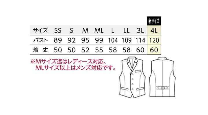 BS-15303 ベスト(男女兼用) サイズ