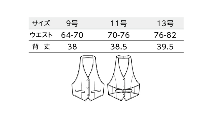 BS-15217 カマーベスト サイズ