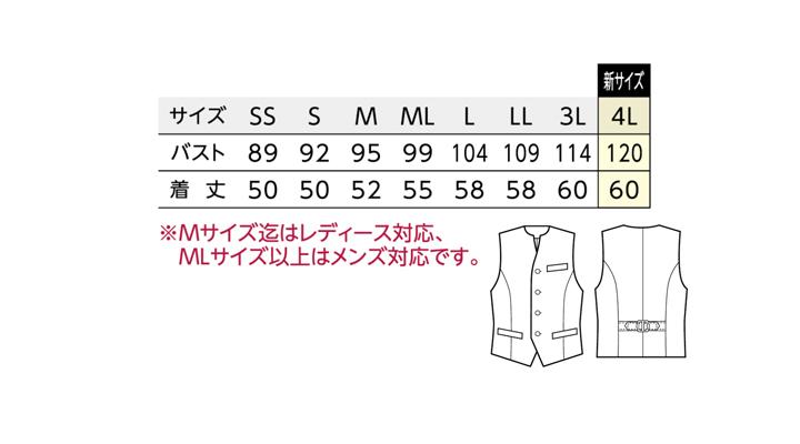 BS-15302 ベスト(男女兼用) サイズ