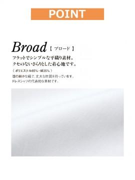 BS-24205 シャツ 生地