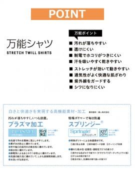 BS-24115 ホリゾンタルカラーシャツ(メンズ) 便利機能