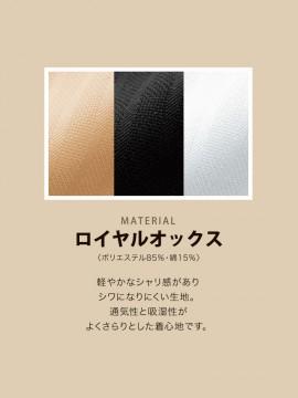 BS-00101 レギュラーカラーシャツ(レディース) 生地