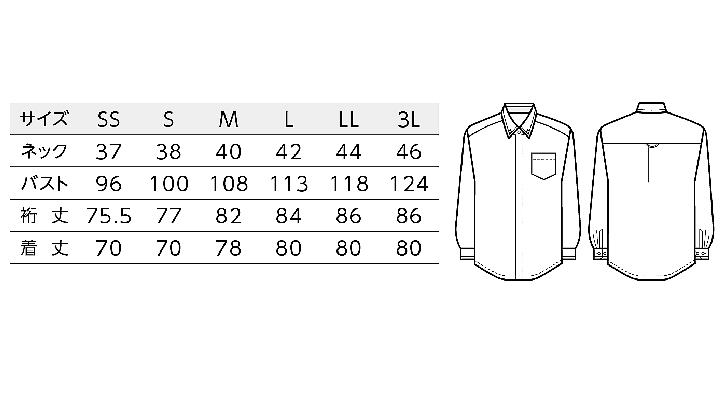 BS-54334 ボタンダウンシャツ サイズ表