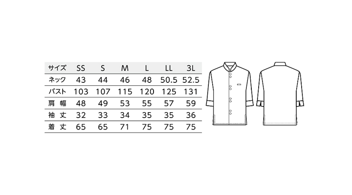 BS-24307 マオカラーシャツ サイズ