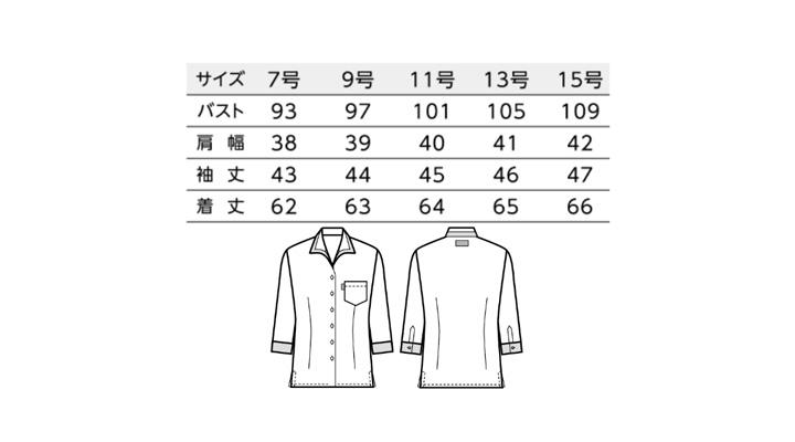 BS-34203 イタリアンカラーシャツ サイズ表