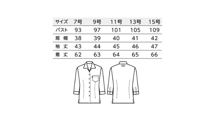 BS-34202 イタリアンカラーシャツ サイズ表