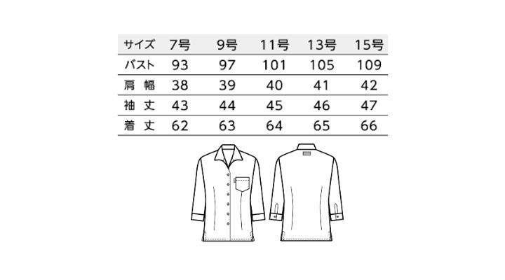 BS-34201 イタリアンカラーシャツ サイズ表
