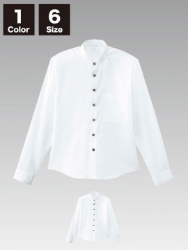 BS-08919 スタンドカラー 長袖シャツ(男女兼用) 商品一覧